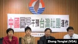 台联党召开中国干预台湾社团会议( 美国之音张永泰拍摄)