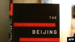 """新书""""北京共识:中国的专制模式将如何主导21世纪"""""""