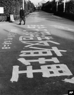 """杭州街道上写着标语""""革命无罪,造反有理(1967年1月25日)"""""""