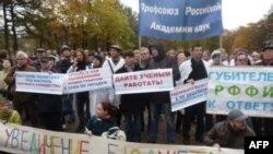 Митинг ученых на Пушкинской площади в Москве.