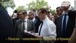 Медведев в Крыму: денег нет