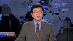 VOA连线(叶兵):北京反对美制裁涉朝中企及个人