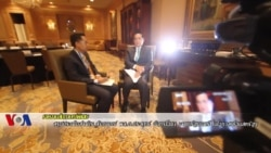 (คลิป)วีโอเอ ไทย สัมภาษณ์พิเศษ พลเอกประยุทธ์ จันทร์โอชา นายกรัฐมนตรี