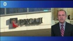 Конгрессмены хотят знать, почему Минфин хочет снять санкции с «РУСАЛА»
