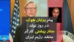 پیام «برایان هوک» در سالروز تولد «ستار بهشتی»، کارگر منتقد رژیم ایران که کشته شد