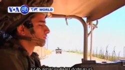 VOA國際60秒(粵語): 2013年7月9日
