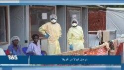 با گرتا ون ساسترن – مقابله با ابولا در آفریقا