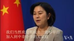 """中国外交部发言人华春莹6月1号表示欢迎非洲国家斯威士兰""""加入中非合作的大家庭"""""""