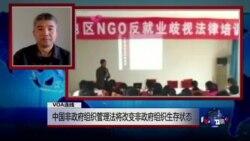 VOA连线(陆军):中国非政府组织管理法将改变非政府组织的生存状态