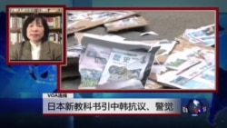 VOA连线:日本新教科书引中韩抗议、警觉