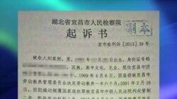VOA连线:活动人士刘家财因煽动颠覆罪判刑五年
