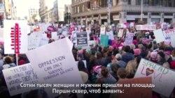 Второй Женский марш