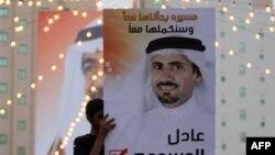 Đây là cuộc bầu cử thứ 3 được tổ chức ở Bahrain dựa theo bản hiến pháp ban hành cách nay 8 năm.