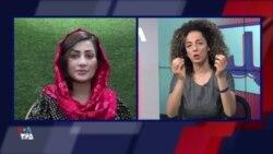 گفتگو با صنم، یک مجری شجاع از دل افغانستان: طالبان شعار میدهند زنان به کار برگردند ولی ما را در خانه زندانی کردهاند