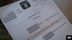 نمونۀ سند مرگ که از سوی محکمۀ داعش صادر می شود