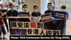 民主派政黨民協多名成員5月27日上午,在金鐘立法會附近抗議中國國歌法條例草案恢復二讀 (攝影:美國之音湯惠芸)