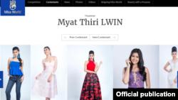 Miss World အလွမယ္ၿပိဳင္ပဲြအတြက္ ျမန္မာႏိုင္ငံကိုယ္စားျပဳ အလွမယ္ ျမတ္သီရိလြင္