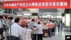 新华书店庆祝中共建党90周年优秀图书展销