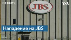 JBS достигла «серьезного прогресса» в преодолении последствий кибератаки