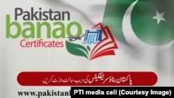 پاکستان بناؤ سرٹیفیکیٹ سے متعلق پمفلٹ