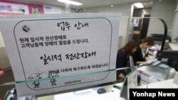 KBS와 MBC, YTN 등 한국 주요 방송사와 신한은행과 농협 등 일부 금융사들의 전산망이 20일 오후 일제히 마비된 가운데, 여의도 신한은행 KBS 지점에 전산장애를 알리는 안내문이 붙어 있다.