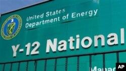 Комплекс национальной безопасности Y-12 в Оук-Ридж.