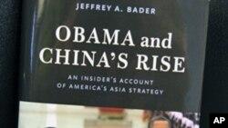 """Ông Bader là tác giả của cuốn sách mới có tựa đề """"Obama and China's Rise: An Insider's Account of America's Asia Strategy,"""" được nhà xuất bản Brookings Press phát hành hồi đầu tháng này"""