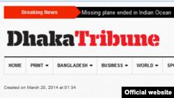 Dhaka Tribune အြန္လိုင္းသတင္းစာမ်က္ႏွာ
