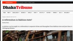 Dhaka Tribune အယ္ဒီတာ့အာေဘာ္ ျမန္မာသံကန္႔ကြက္