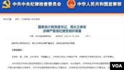 中国中纪委和监察部网站有关网页截图(2016年1月26日)