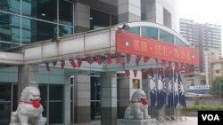 国民党总部