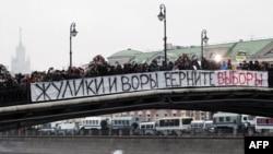 Москва, акция протеста.