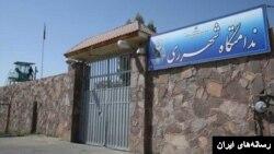 نمایی از ورودی زندان قرچک ورامین که مقامات آن را ندامتگاه شهرری مینامند.