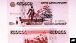 俄羅斯盧布