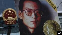 2010年10月11日在香港呼籲釋放劉曉波的海報(資料照片)