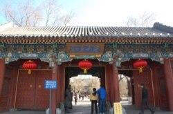 """北京大学西门。北大有个""""燕京学堂""""事件(美国之音拍摄)"""