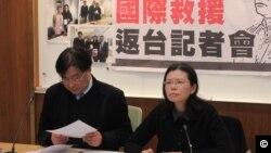 李明哲的妻子李净瑜召开记者会谈赴美的营救情况