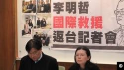 李明哲妻子李淨瑜召開記者會談赴美營救情況資料照。