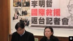 李明哲的妻子李淨瑜(右)召開記者會談赴美的營救情況。左為台灣關懷中國人權聯盟理事長楊憲宏。