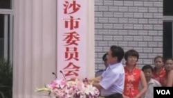 中国三沙市政府成立仪式(视频截图 2012年7月27日)