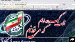 伊朗黑客袭击美国之音网站