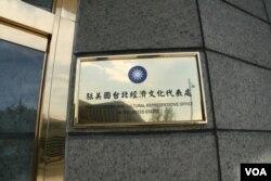 台湾驻美代表处(美国之音 钟辰芳拍摄)