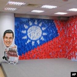 马英九竞选办公室