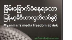 ျမန္မာသတင္းလြတ္လပ္ခြင့္ အေျခအေန မီဒီယာသမားေတြ စိတ္ပ်က္