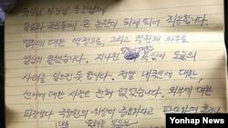 한국 경찰이 19일 공개한 전날 숨진 국정원 직원 임모씨의 유서.
