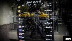 یک صرافی در بازار ارز تهران