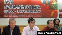 台湾独派团体就人权问题召开记者会( 美国之音 张永泰拍摄)