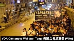 香港悼念劉曉波燭光靜默遊行 (資料照,美國之音湯惠芸拍攝)
