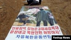 박상학 자유북한운동연합 대표는 21일 오후 인천시 강화군에서 대북전단 15만장과 영화 '더 인터뷰' DVD·USB 5천개를 풍선에 달아 북쪽으로 보냈다고 밝혔다. 사진은 살포된 풍선에 매달린 포스터.