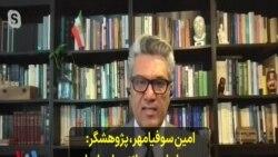 امین سوفیامهر، پژوهشگر: مردم ایران میدانند علت اصلی نگونبختی جمهوری اسلامی است